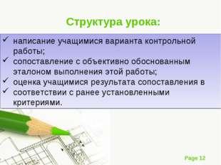 Структура урока: написание учащимися варианта контрольной работы; сопоставлен