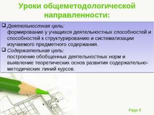 Уроки общеметодологической направленности: Деятельностная цель: формирование