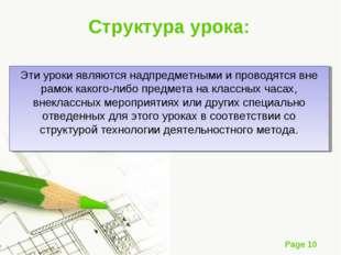 Структура урока: Эти уроки являются надпредметными и проводятся вне рамок как