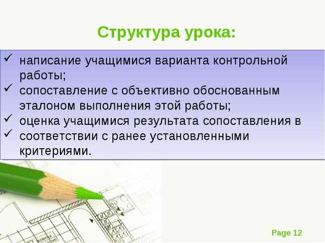 Структура урока: написание учащимися варианта контрольной работы; сопоставлен...