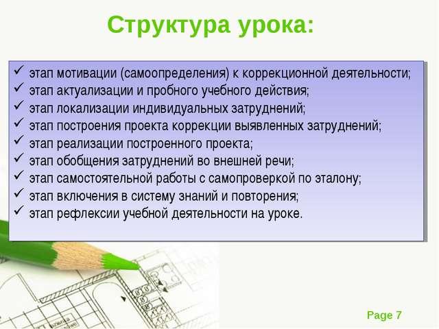 Структура урока: этап мотивации (самоопределения) к коррекционной деятельност...