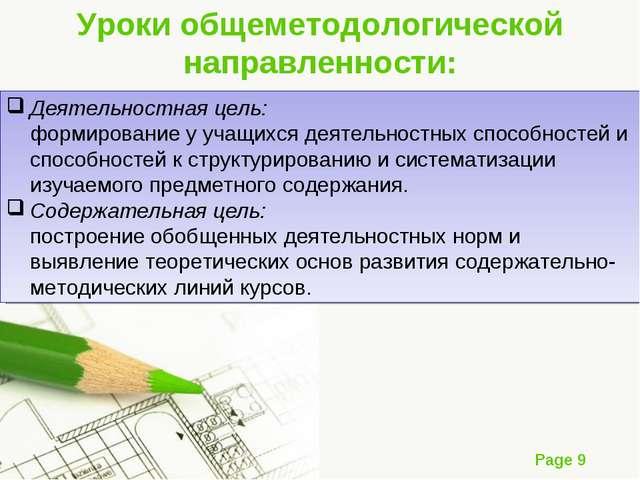 Уроки общеметодологической направленности: Деятельностная цель: формирование...