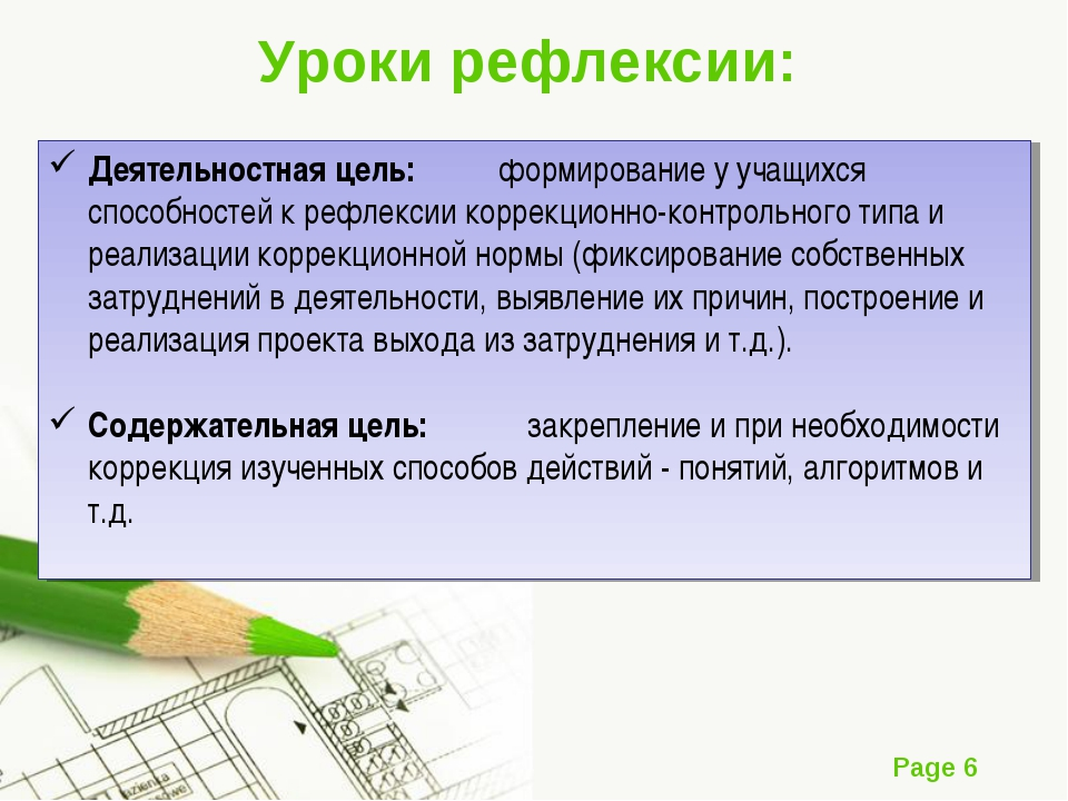 Уроки рефлексии: Деятельностная цель: формирование у учащихся способностей к...