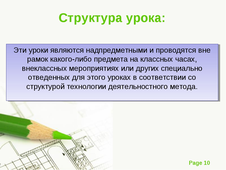 Структура урока: Эти уроки являются надпредметными и проводятся вне рамок как...