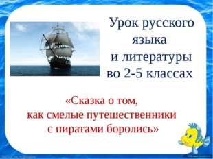 FokinaLida.75@mail.ru Урок русского языка и литературы во 2-5 классах «Сказка