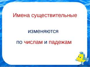 Имена существительные изменяются по числам и падежам FokinaLida.75@mail.ru