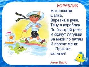 FokinaLida.75@mail.ru КОРАБЛИК Матросская шапка, Веревка в руке, Тяну я кораб
