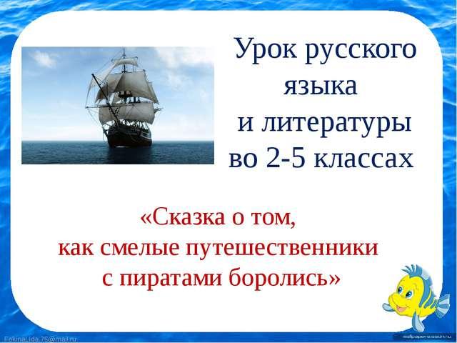 FokinaLida.75@mail.ru Урок русского языка и литературы во 2-5 классах «Сказка...