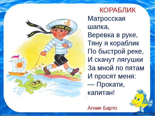 FokinaLida.75@mail.ru КОРАБЛИК Матросская шапка, Веревка в руке, Тяну я кораб...