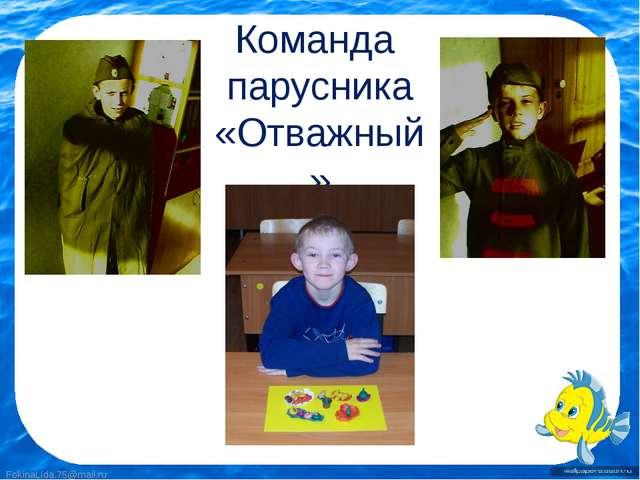Команда парусника «Отважный» FokinaLida.75@mail.ru