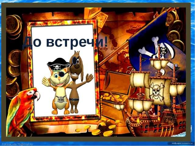 До встречи! FokinaLida.75@mail.ru
