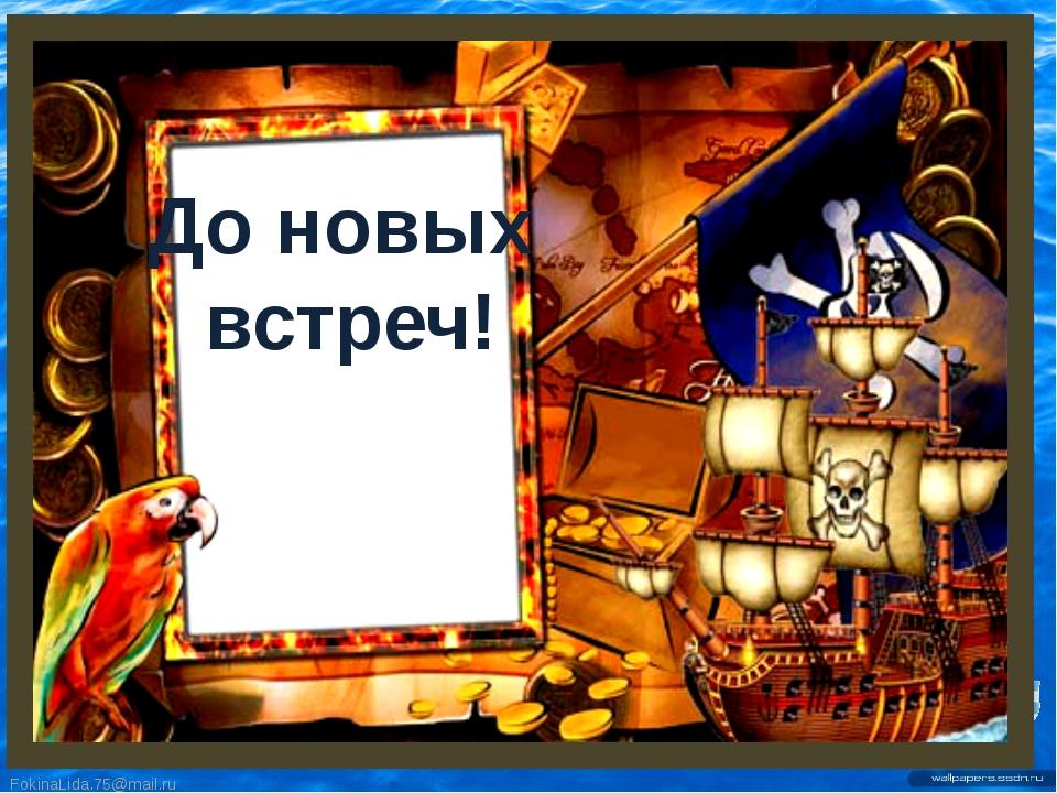 До новых встреч! FokinaLida.75@mail.ru