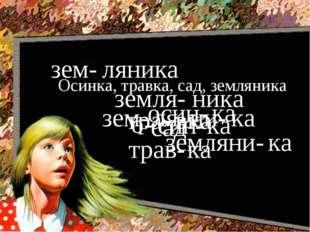 Осинка, травка, сад, земляника о- син- ка осин- ка тра- вка трав- ка сад зем-