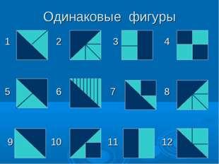 Одинаковые фигуры 1 2 3 4 5 6 7 8 9 10 11 12
