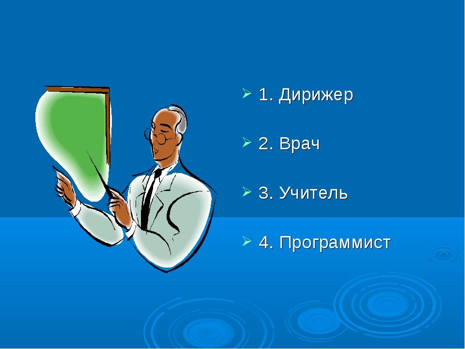 1. Дирижер 2. Врач 3. Учитель 4. Программист