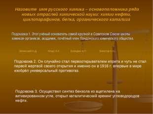 Назовите имя русского химика – основоположника ряда новых отраслей химическо