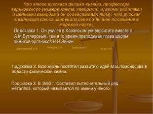 Про этого русского физико-химика, профессора Харьковского университета, говор