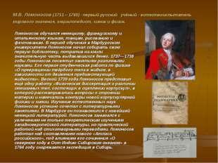 М.В. Ломоносов (1711 – 1765) - первый русский учёный - естествоиспытатель мир