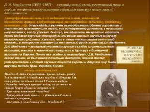 Д. И. Менделеев (1834 -1907) - великий русский гений, сочетающий мощь и глуби