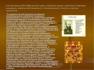 А.М. Бутлеров (1828–1886), русский химик, создатель теории химического строен