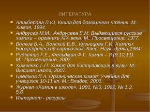 ЛИТЕРАТУРА Аликберова Л.Ю. Книга для домашнего чтения. М.: Химия, 1994. Андру