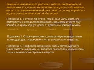 Назовите имя великого русского химика, выдающегося теоретика, искусного экспе