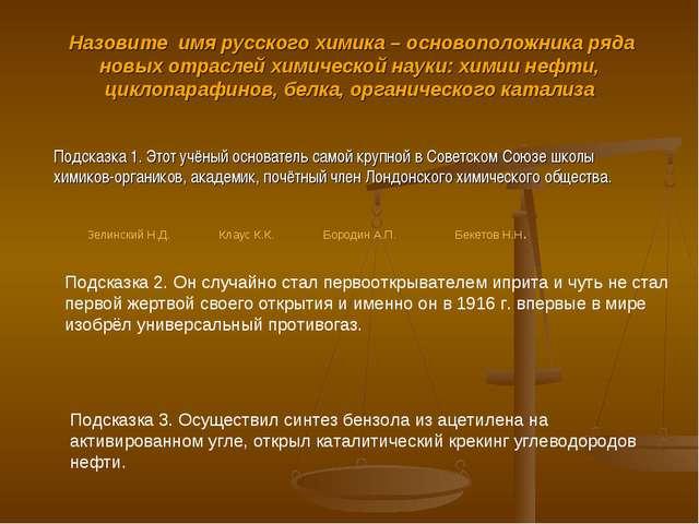 Назовите имя русского химика – основоположника ряда новых отраслей химическо...