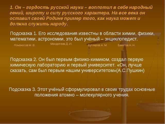 1. Он – гордость русской науки – воплотил в себе народный гений, широту и сил...