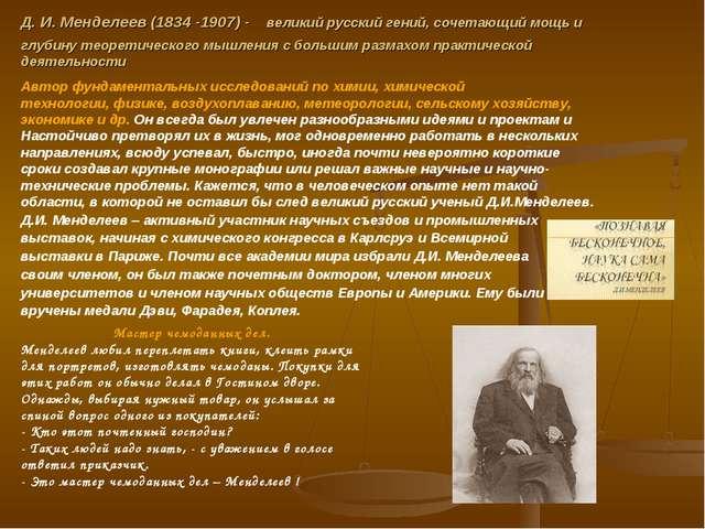 Д. И. Менделеев (1834 -1907) - великий русский гений, сочетающий мощь и глуби...