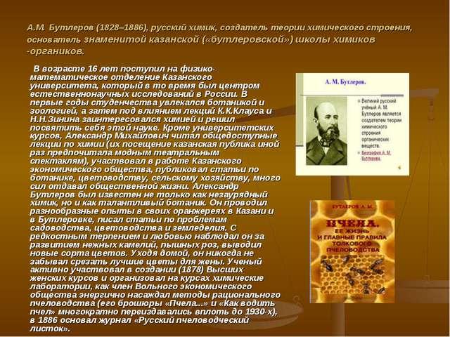 А.М. Бутлеров (1828–1886), русский химик, создатель теории химического строен...