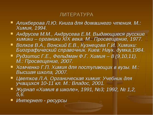 ЛИТЕРАТУРА Аликберова Л.Ю. Книга для домашнего чтения. М.: Химия, 1994. Андру...