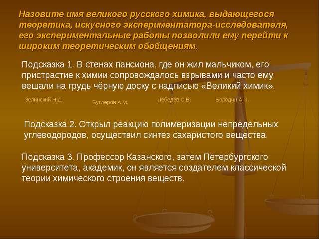 Назовите имя великого русского химика, выдающегося теоретика, искусного экспе...