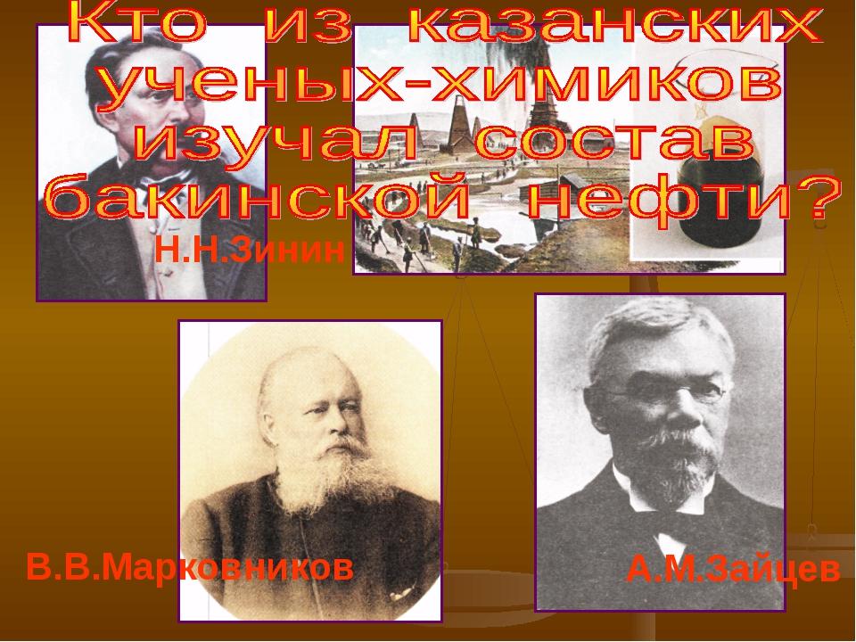 В.В.Марковников А.М.Зайцев Н.Н.Зинин