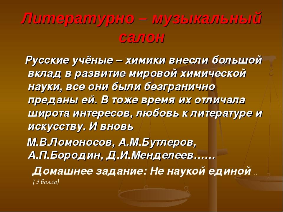 Литературно – музыкальный салон Русские учёные – химики внесли большой вклад...