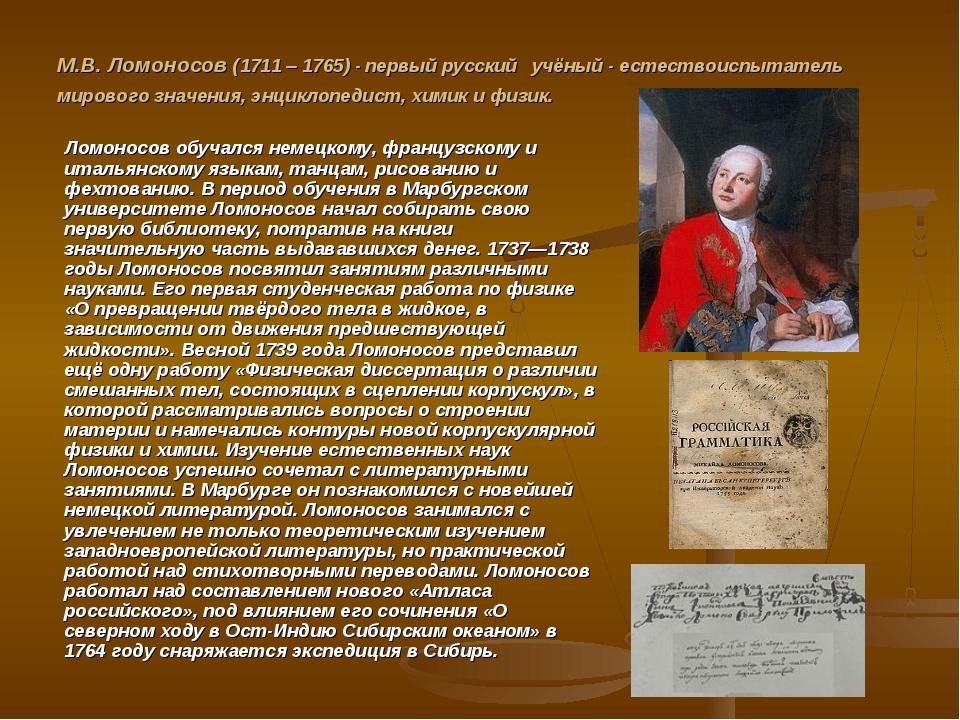 М.В. Ломоносов (1711 – 1765) - первый русский учёный - естествоиспытатель мир...