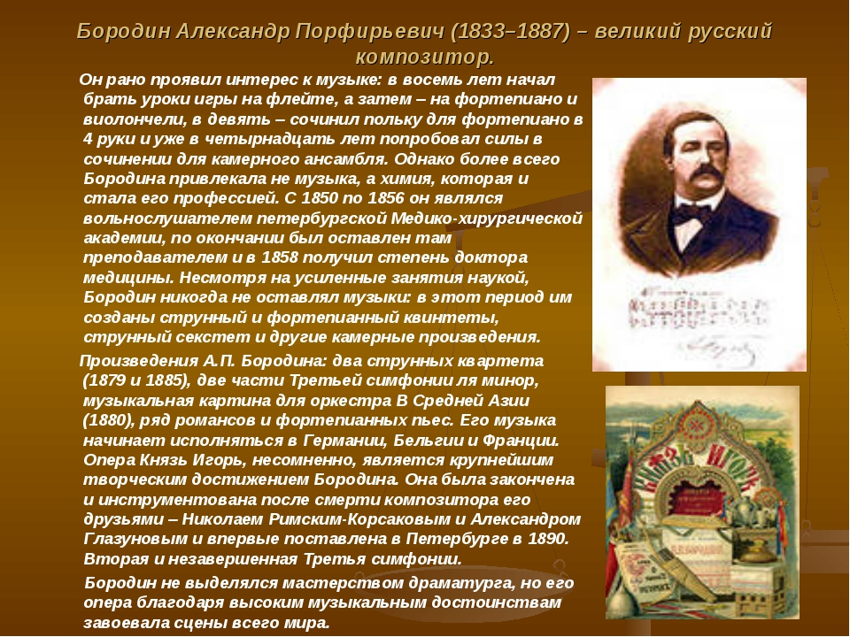 Бородин Александр Порфирьевич (1833–1887) – великий русский композитор. Он ра...