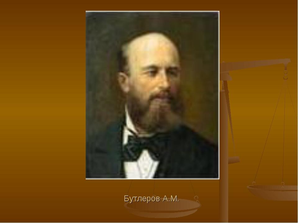 Бутлеров А.М.