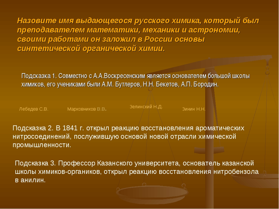 Назовите имя выдающегося русского химика, который был преподавателем математи...