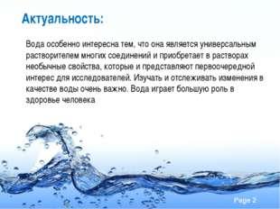 Актуальность: Вода особенно интересна тем, что она является универсальным рас
