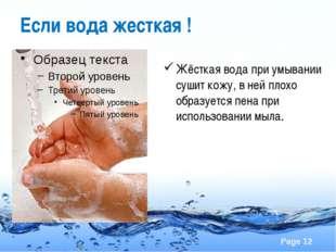 Если вода жесткая ! Жёсткая вода при умывании сушит кожу, в ней плохо образуе