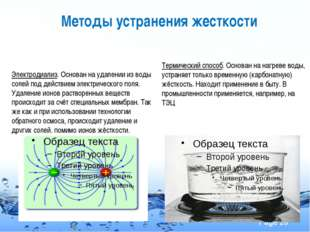 Методы устранения жесткости Электродиализ. Основан на удалении из воды солей