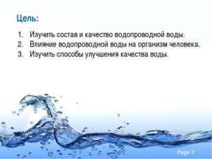 Цель: Изучить состав и качество водопроводной воды. Влияние водопроводной вод