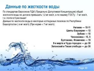 Данные по жесткости воды По стандартам Евросоюза ПДК (Предельно Допустимая Ко