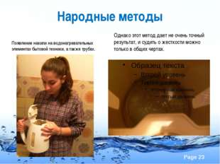 Народные методы Появление накипи на водонагревательных элементах бытовой техн