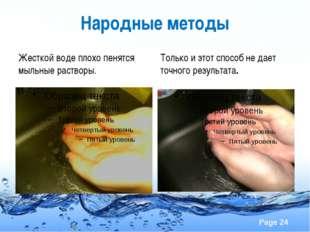 Народные методы Жесткой воде плохо пенятся мыльные растворы. Только и этот сп