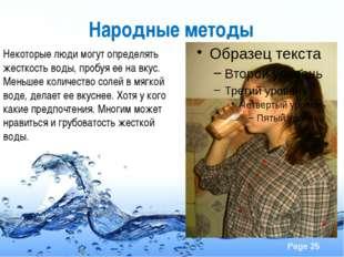 Народные методы Некоторые люди могут определять жесткость воды, пробуя ее на