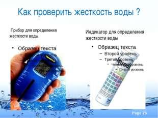 Как проверить жесткость воды ? Прибор для определения жесткости воды Индикато