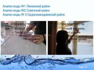 Анализ воды №1 Ленинский район Анализ воды №2 Советский район Анализ воды № 3