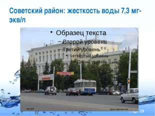Советский район: жесткость воды 7,3 мг-экв/л Page