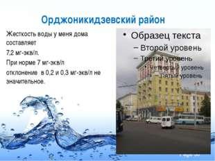 Орджоникидзевский район Жесткость воды у меня дома составляет 7,2 мг-экв/л. П